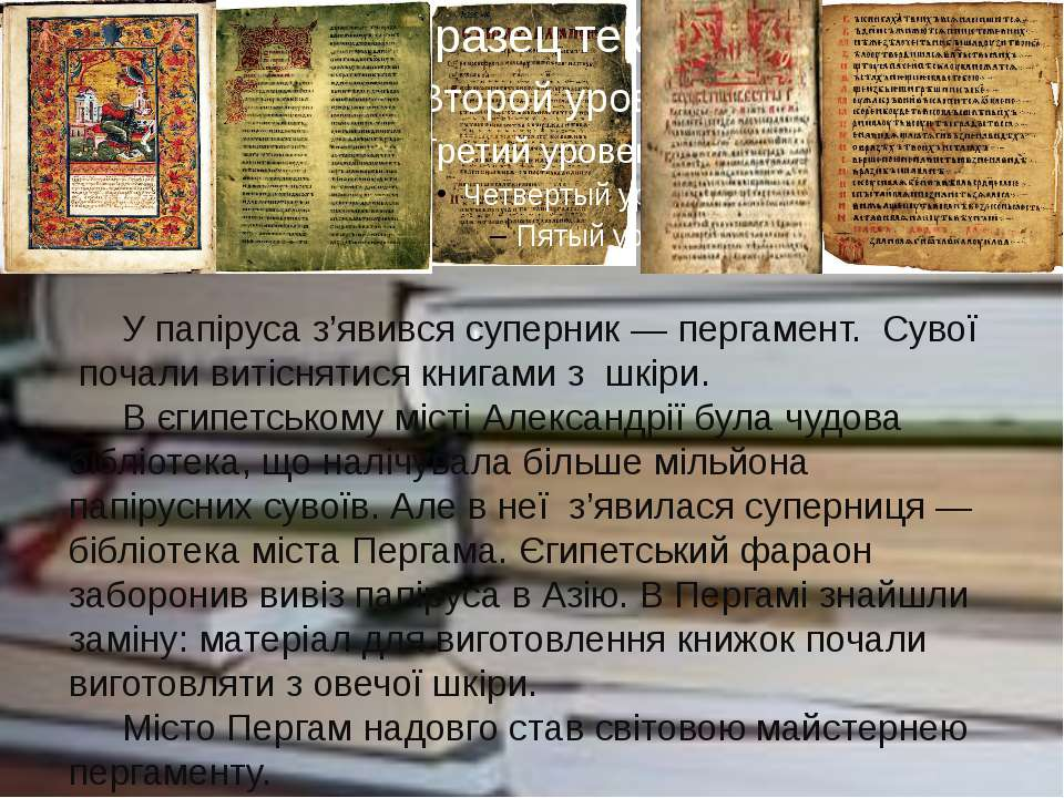 У папіруса з'явився суперник ― пергамент. Сувої почали витіснятися книгами з ...