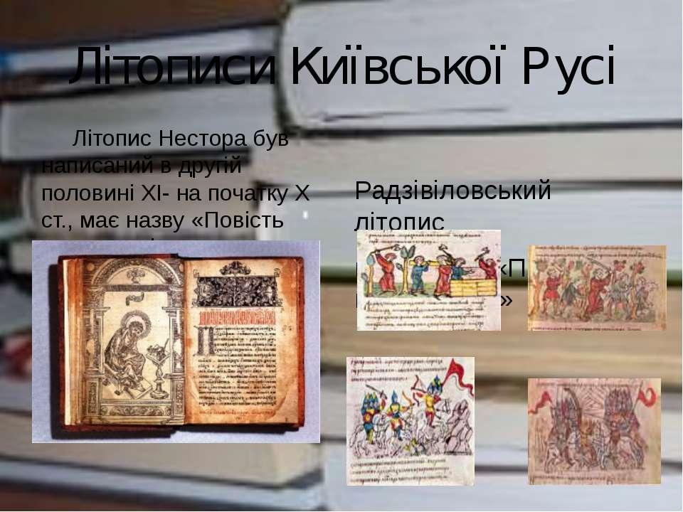Літописи Київської Русі Літопис Нестора був написаний в другій половині ХІ- н...