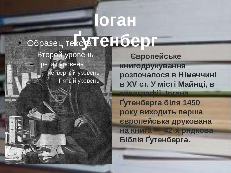 Іоган Гутенберг Європейське книгодрукування розпочалося в Німеччині в XV ст. ...