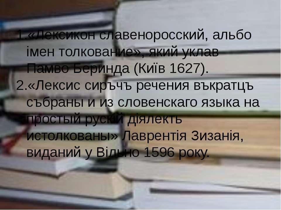 «Лексикон славеноросский, альбо імен толкование», який уклав Памво Беринда (К...