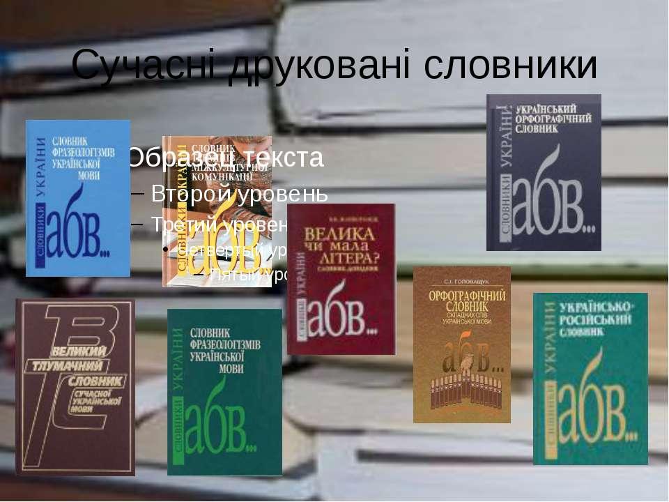 Сучасні друковані словники