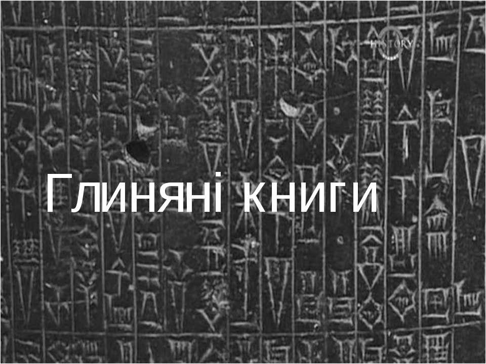 Глиняні книги