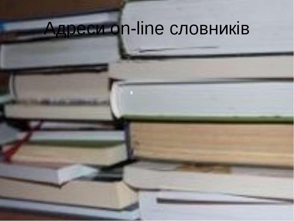 Адреси on-line словників