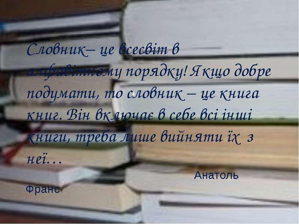 Словник− це всесвіт в алфавітному порядку! Якщо добре подумати, то словник − ...