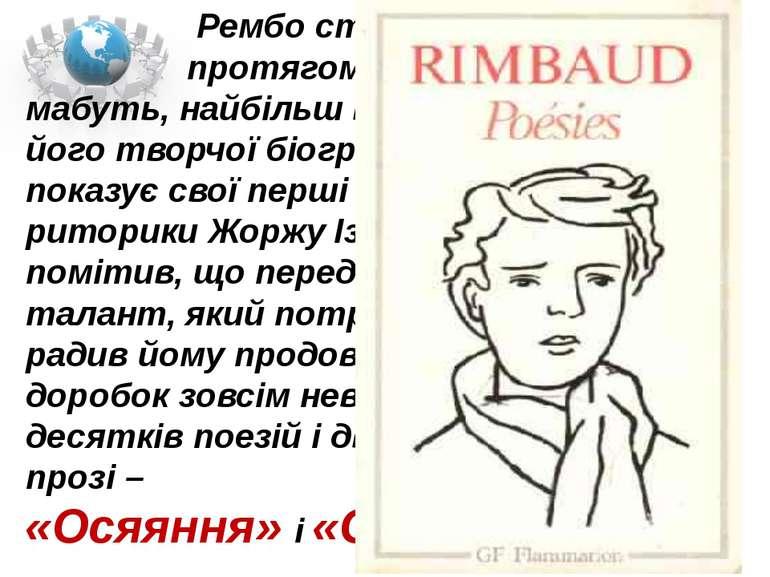 Рембо створював вірші лише протягом кількох років - це, мабуть, найбільш враж...