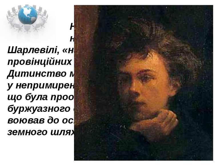 Народився Рембо 1854 р. на півночі Франції, у Шарлевілі, «найідіотськішому з ...