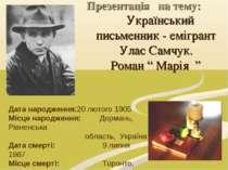 """Презентація на тему: Український письменник - емігрант Улас Самчук. Роман """" М..."""
