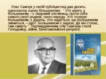 """Улас Самчук у своїй публіцистиці дав досить однозначну оцінку більшовизму: """" ..."""