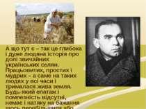 А що тут є – так це глибока і дуже людяна історія про долі звичайних українсь...