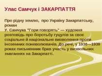 Улас Самчук і ЗАКАРПАТТЯ Про рідну землю, про Україну Закарпатську, роман У. ...