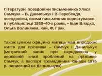 Літературні псевдоніми письменника Уласа Самчука – В. Данильчук і В.Перебендя...