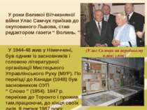 (Улас Самчук на передньому плані зліва) У роки Великої Вітчизняної війни Улас...
