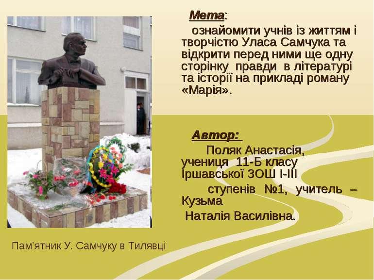 Мета: ознайомити учнів із життям і творчістю Уласа Самчука та відкрити перед ...