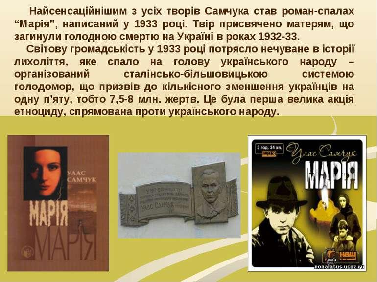 """Найсенсаційнішим з усіх творів Самчука став роман-спалах """"Марія"""", написаний у..."""