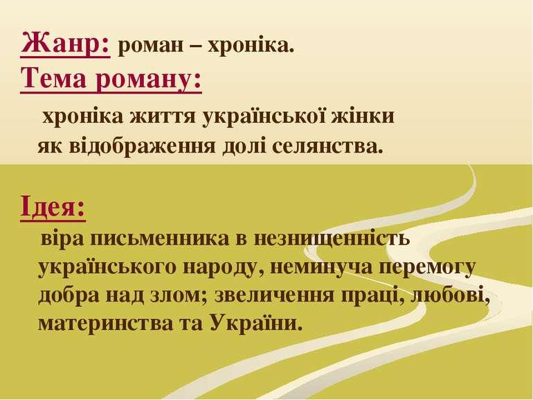 Жанр: роман – хроніка. Тема роману: хроніка життя української жінки як відобр...