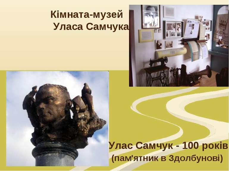 Улас Самчук - 100 років (пам'ятник в Здолбунові) Кімната-музей Уласа Самчука