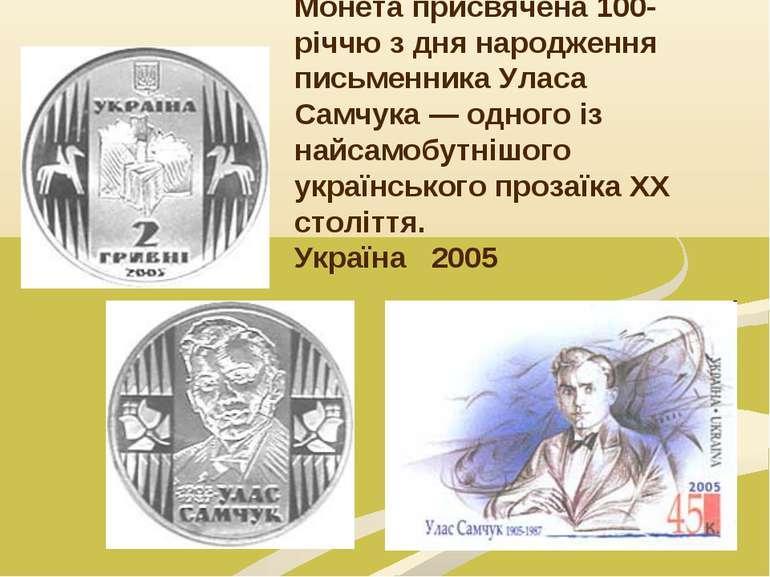 Монета присвячена 100-річчю з дня народження письменника Уласа Самчука— одно...