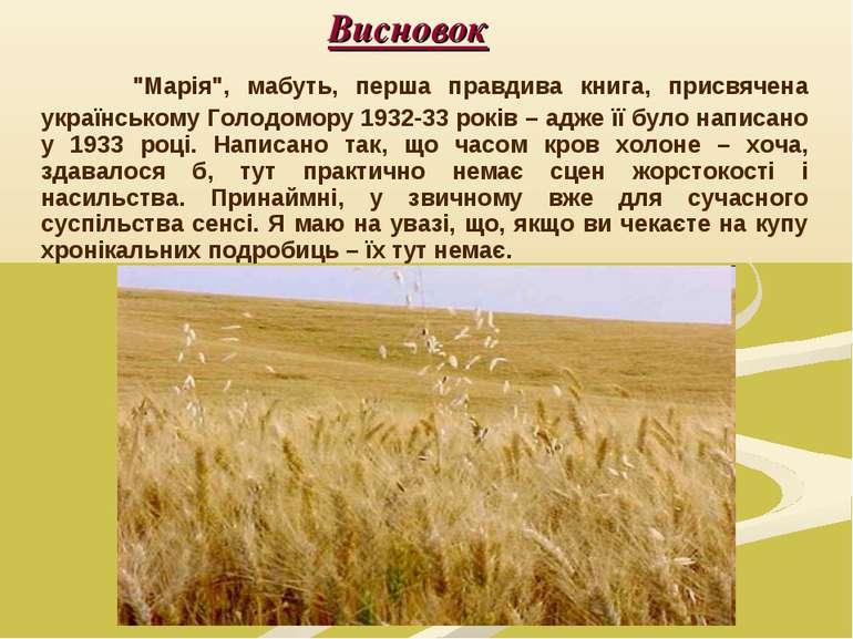 """Висновок """"Марія"""", мабуть, перша правдива книга, присвячена українському Голод..."""