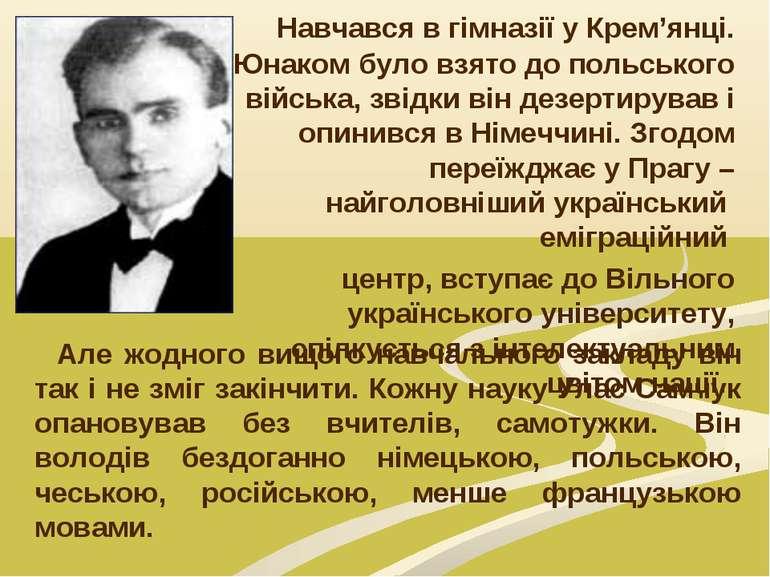 Навчався в гімназії у Крем'янці. Юнаком було взято до польського війська, зві...
