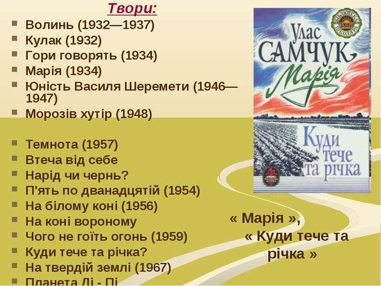 Твори: Волинь (1932—1937) Кулак (1932) Гори говорять (1934) Марія (1934) Юніс...