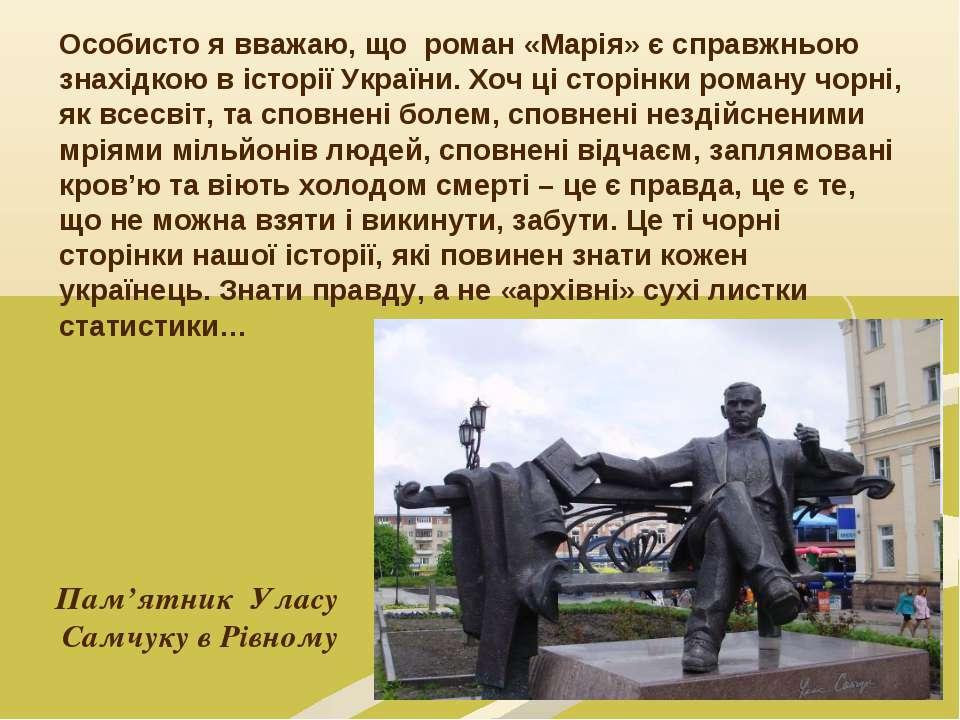 Особисто я вважаю, що роман «Марія» є справжньою знахідкою в історії України....