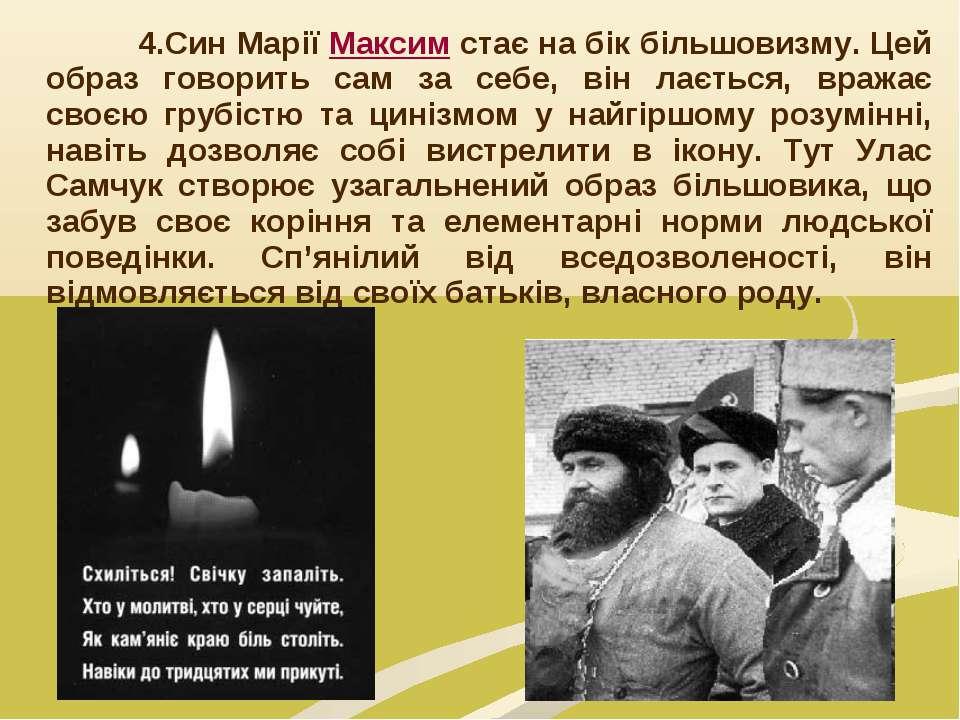 4.Син Марії Максим стає на бік більшовизму. Цей образ говорить сам за себе, в...