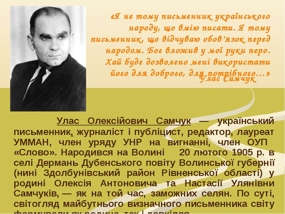 Улас Олексійович Самчук — український письменник, журналіст і публіцист, реда...