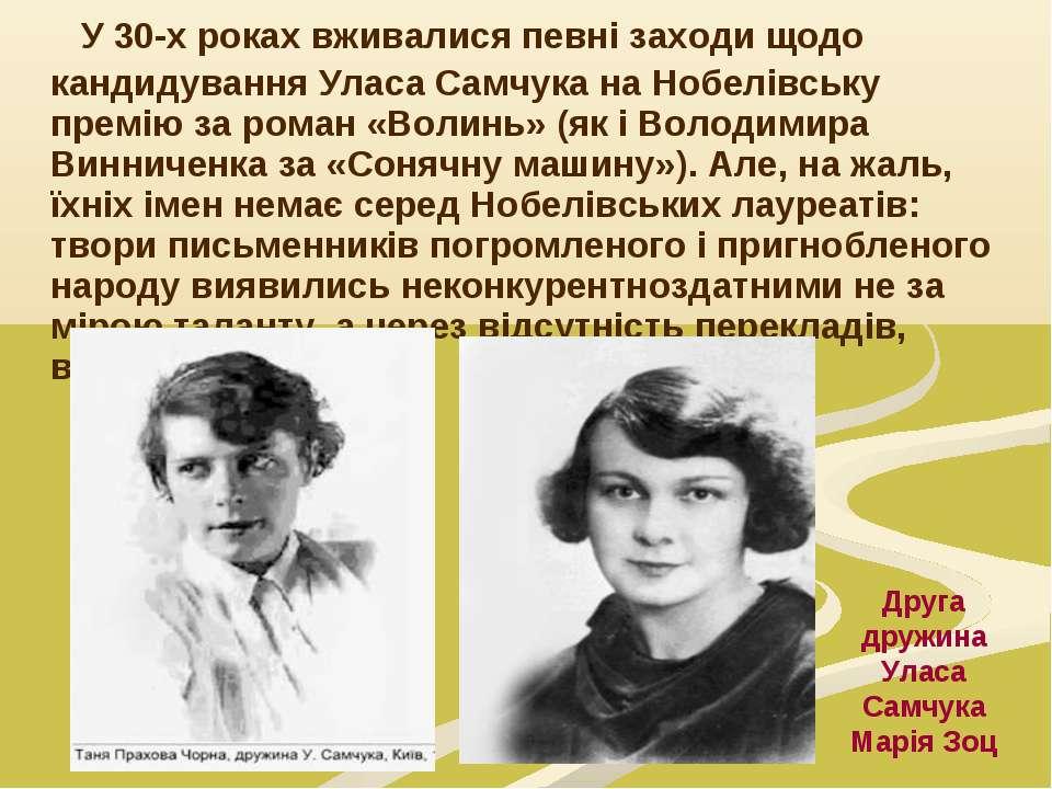У 30-х роках вживалися певні заходи щодо кандидування Уласа Самчука на Нобелі...