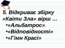 5. Відкриває збірку «Квіти Зла» вірш … «Альбатрос» «Відповідності» «Гімн Красі»