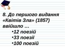 8. До першого видання «Квітів Зла» (1857) ввійшло … 12 поезій 33 поезії 100 п...