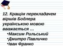 12. Кращім перекладачем віршів Бодлера українською мовою вважається … Максим ...