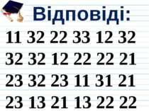 Відповіді: 11 32 22 33 12 32 32 32 12 22 22 21 23 32 23 11 31 21 23 13 21 13 ...