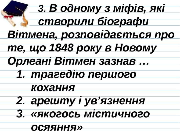 3. В одному з міфів, які створили біографи Вітмена, розповідається про те, що...