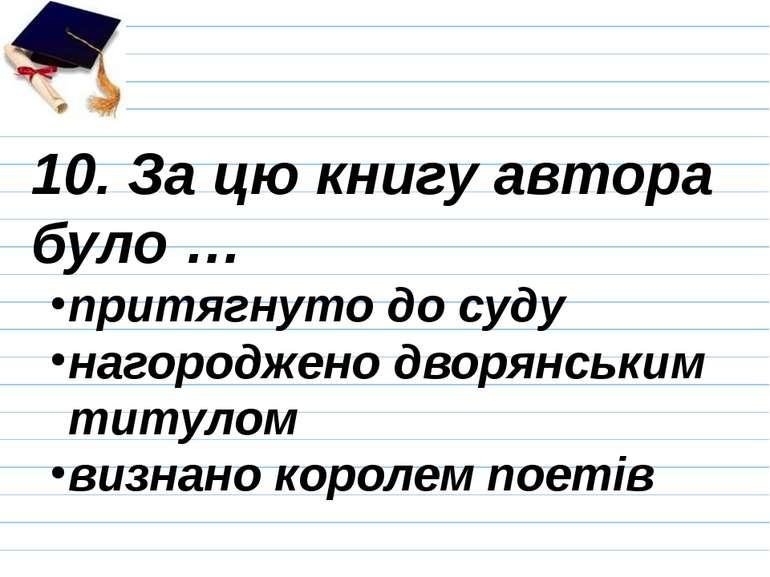 10. За цю книгу автора було … притягнуто до суду нагороджено дворянським титу...