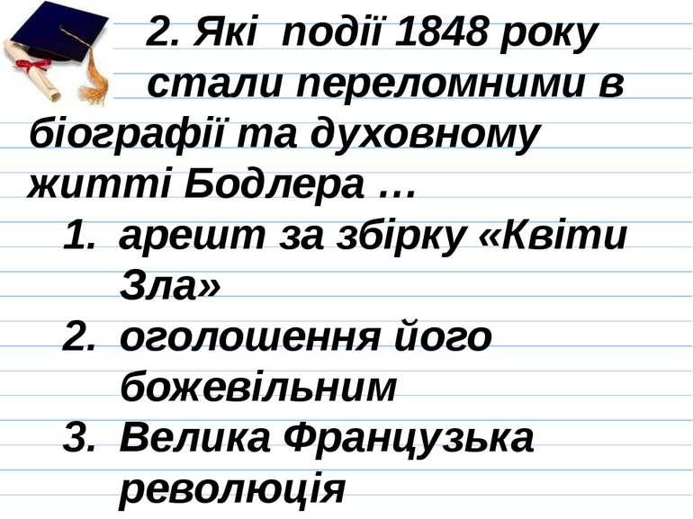 2. Які події 1848 року стали переломними в біографії та духовному житті Бодле...