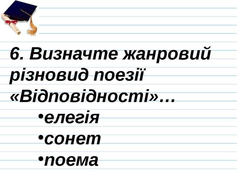 6. Визначте жанровий різновид поезії «Відповідності»… елегія сонет поема