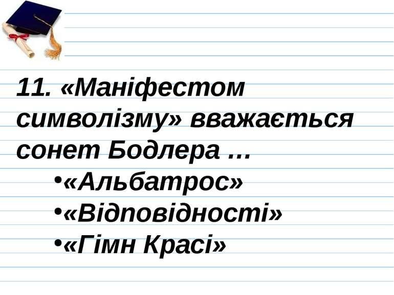 11. «Маніфестом символізму» вважається сонет Бодлера … «Альбатрос» «Відповідн...