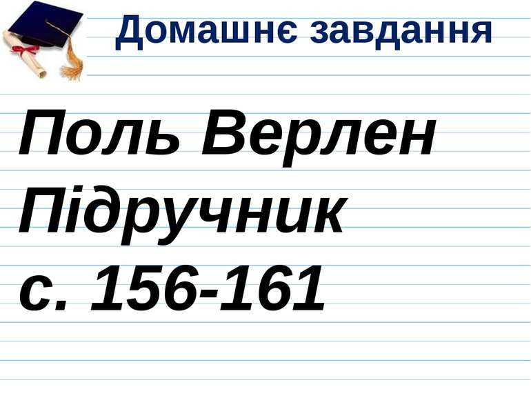 Домашнє завдання Поль Верлен Підручник с. 156-161