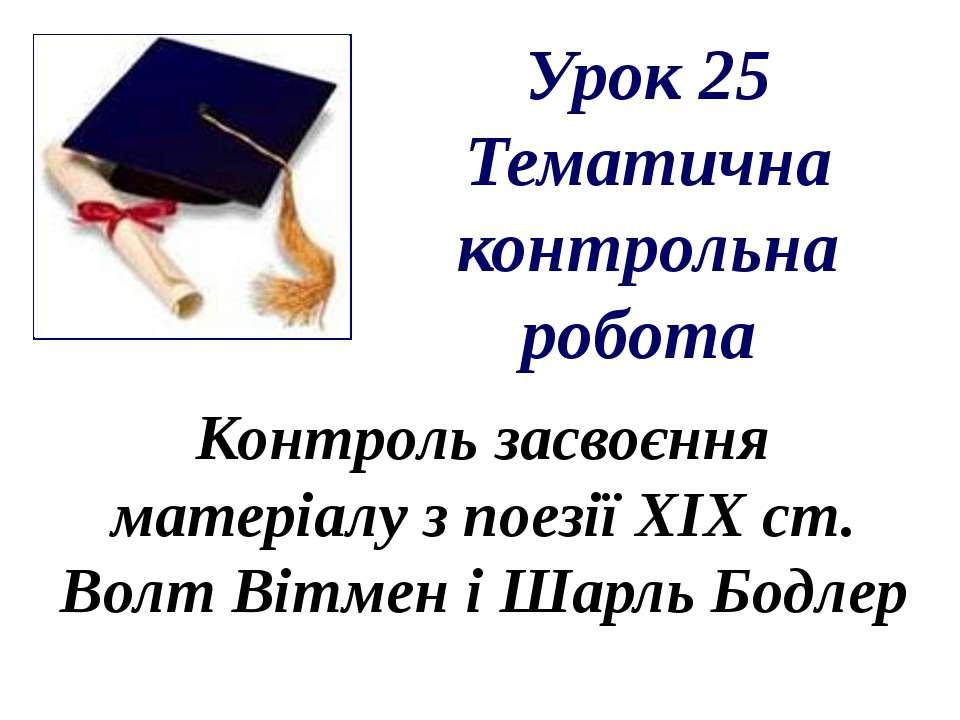 Урок 25 Тематична контрольна робота Контроль засвоєння матеріалу з поезії XIX...