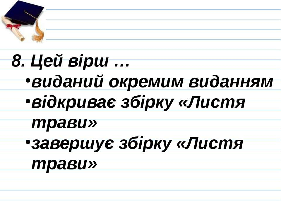 8. Цей вірш … виданий окремим виданням відкриває збірку «Листя трави» завершу...