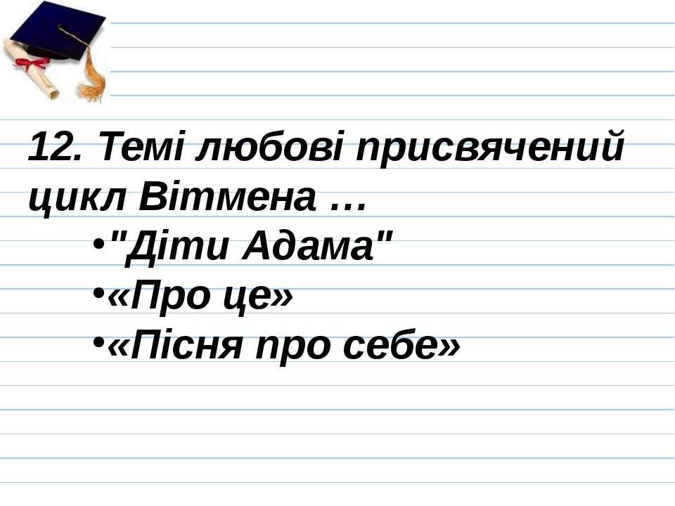"""12. Темі любові присвячений цикл Вітмена … """"Діти Адама"""" «Про це» «Пісня про с..."""