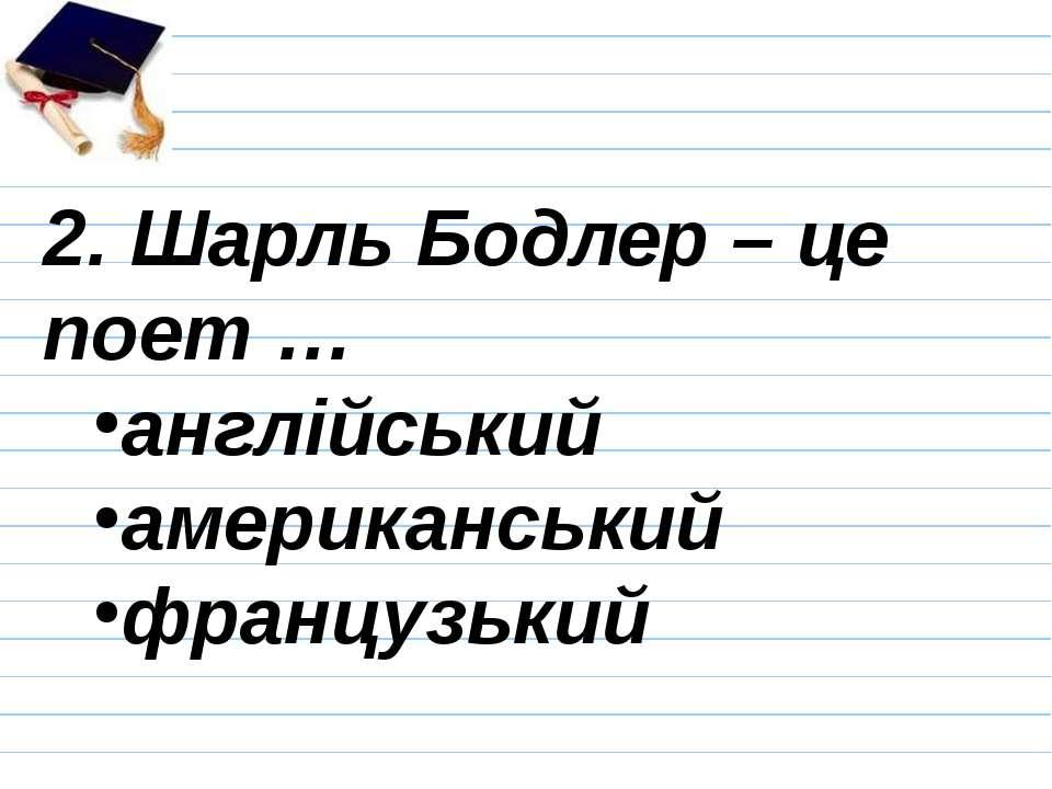 2. Шарль Бодлер – це поет … англійський американський французький