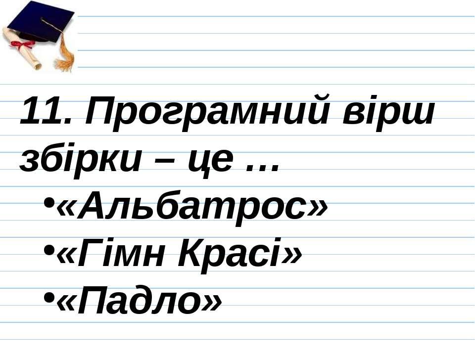 11. Програмний вірш збірки – це … «Альбатрос» «Гімн Красі» «Падло»
