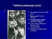 """""""Чубенко,командир полку"""" Час подій: рання осінь 1920 року Місце подій: Полісс..."""