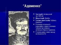 """""""Адаменко"""" Час подій: післявоєнний час,1923 рік Місце подій: Донбас Головні д..."""