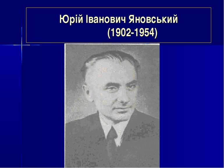 Юрій Іванович Яновський (1902-1954) .