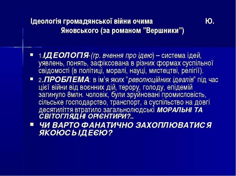 """Ідеологія громадянської війни очима Ю. Яновського (за романом """"Вершники"""") 1.І..."""