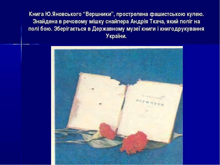 """Книга Ю.Яновського """"Вершники"""", прострелена фашистською кулею. Знайдена в речо..."""