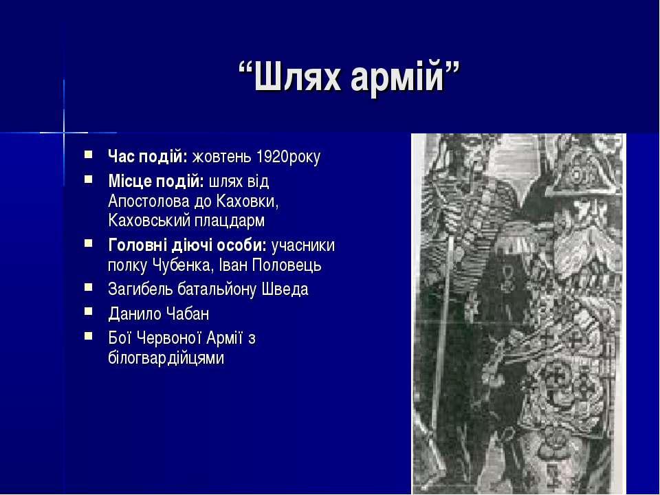 """""""Шлях армій"""" Час подій: жовтень 1920року Місце подій: шлях від Апостолова до ..."""