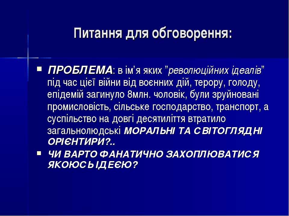 """Питання для обговорення: ПРОБЛЕМА: в ім'я яких """"революційних ідеалів"""" під час..."""